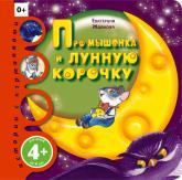 купити: Книга Про мышонка и лунную корочку