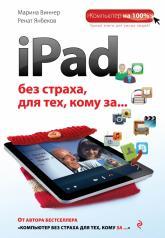 купить: Книга iPad без страха для тех, кому за...