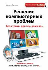 купить: Книга Решение компьютерных проблем без страха для тех, кому за...