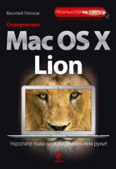 купить: Книга Самоучитель Mac OS X Lion