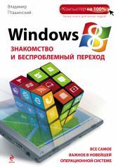купить: Книга Windows 8. Знакомство и беспроблемный переход