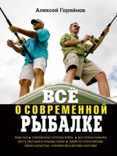 купить: Книга Всё о современной рыбалке. Полная энциклопедия