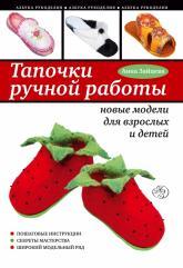 купити: Книга Тапочки ручной работы: новые модели для взрослых и детей