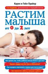 купить: Книга Растим малыша от 0 до 2 лет