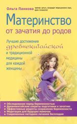 купить: Книга Материнство. От зачатия до родов