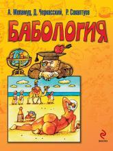 купить: Книга Бабология
