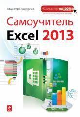 купить: Книга Самоучитель Excel 2013