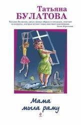 купити: Книга Мама мыла раму