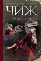 купить: Книга Пять капель смерти