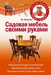 купить: Книга Садовая мебель своими руками