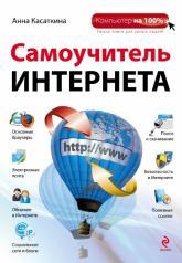 купить: Книга Самоучитель Интернета