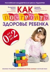 купить: Книга Как построить здоровье ребенка от 0 до 2 лет