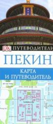 купить: Путеводитель Пекин. Карта и путеводитель