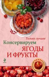 buy: Book Консервируем ягоды и фрукты