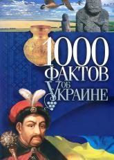 купить: Энциклопедия 1000 фактов об Украине