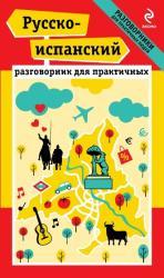 купить: Разговорник Русско-испанский разговорник для практичных + карта