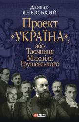 """купить: Книга Проект """"Україна"""", або Таємниця Михайла Грушевського"""