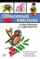 купить: Книга Объемные фигурки в технике квилинг. Создаем фигурки из гофрокартона