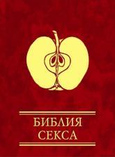 купити: Книга Библия секса. Миниатюрное издание
