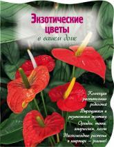 купить: Книга Экзотические цветы в вашем доме