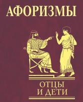 купити: Книга Отцы и дети. Афоризмы