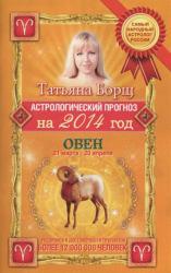 купить: Книга Астрологический прогноз на 2014 год. Овен