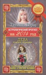 купить: Книга Борщ Татьяна Астрологический прогноз на 2014 год