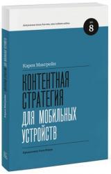 купить: Книга Контентная стратегия для мобильных устройств