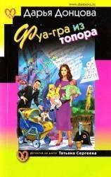 купити: Книга Фуа-гра из топора