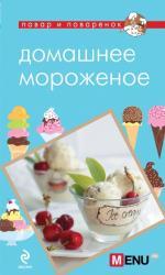 buy: Book Домашнее мороженое