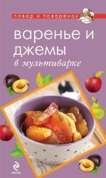 buy: Book Варенье и джемы в мультиварке