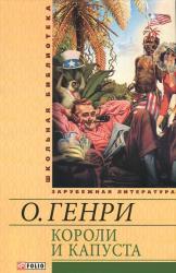 купити: Книга Короли и капуста