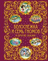 купить: Книга Белоснежка и семь гномов и другие сказки