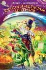 купити: Книга Космический шутник
