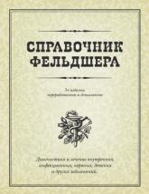 купить: Книга Справочник фельдшера