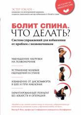 купить: Книга Болит спина. Что делать? Система упражнений для избавления от проблем с позвоночником