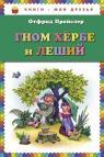 купити: Книга Гном Хербе и Леший