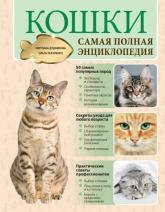 купить: Книга Кошки. Самая полная энциклопедия