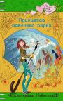 купити: Книга Принцесса осеннего парка