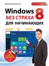 купить: Книга Windows 8 без страха для начинающих. Самый наглядный самоучитель