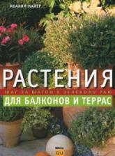 купить: Книга Растения для балконов и террас