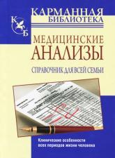 купить: Книга Медицинские анализы. Справочник для всей семьи