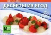 buy: Book Десерты из ягод