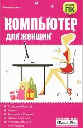 купить: Книга Компьютер для женщин