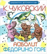 купити: Книга Айболит. Федорино горе