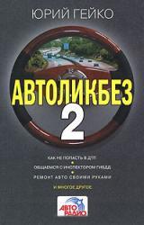 купить: Книга Автоликбез-2