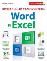 купить: Книга Визуальный самоучитель Word и Excel