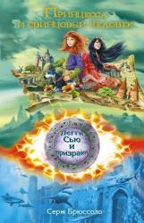 купити: Книга Принцесса и свинцовый человек