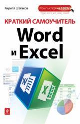 купить: Книга Краткий самоучитель Word и Excel
