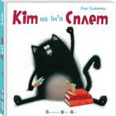купить: Книга Кіт на ім'я Сплет